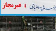 بلوکه شدن سرمایه های مردم با مجوز دولت+سند