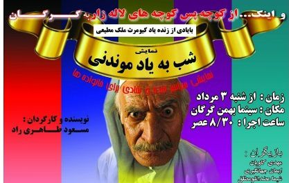 """اجرای نمایش """"شب به یاد موندنی"""" در سینما بهمن گرگان"""