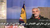 دانلود سخنرانی سردار سلیمانی در یادواره شهدای ملایر