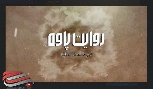 مجموعه داستانی شش قسمتی روایت پاوه /قسمت چهارم : صفیه+فیلم