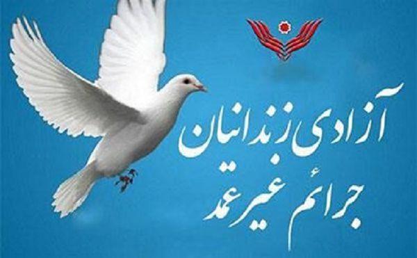 آزادی ۱۳۰ زندانی جرایم غیرعمد در گلستان
