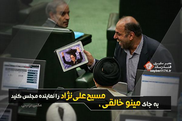 بجای مینو خالقی، مسیح علی نژاد را نماینده مجلس کنید