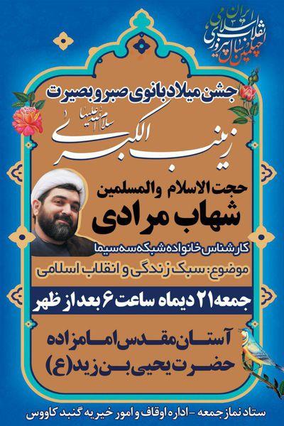 مراسم  جشن میلاد  بانوی بصیر و بصیرت حضرت زینب کبری/گنبد