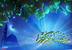 اتفاقی که هنگام حلول ماه رمضان می افتد