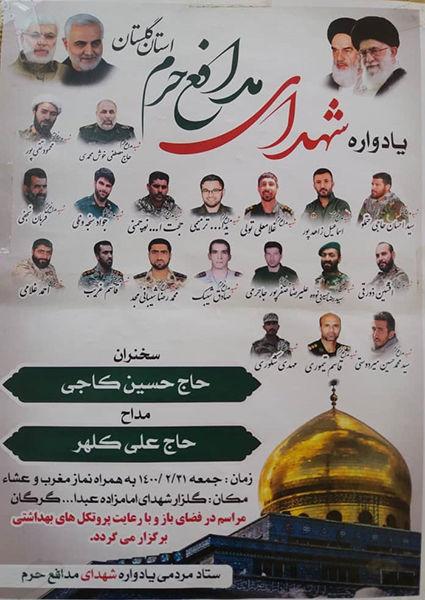 برگزاری یادواره شهدای مدافع حرم استان گلستان
