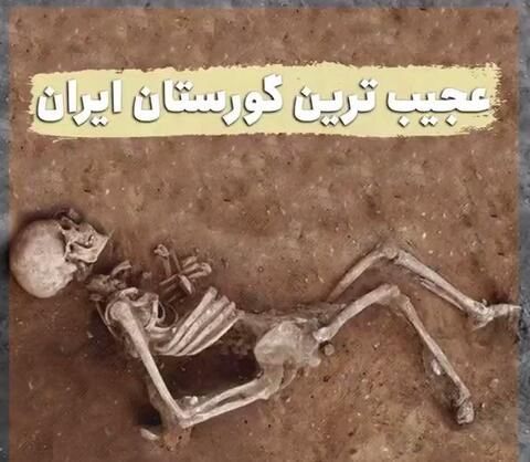 فیلم/ «چگاسفلی»؛ عجیبترین قبرستان ایران