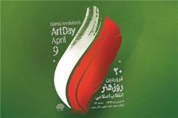 برنامه های حوزه هنری گلستان در هفته هنر انقلاب اسلامی اعلام شد