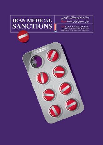 پوستر / وضع تحریم های دارویی برای بیماران ایرانی توسط آمریکا