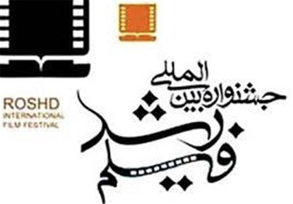 چهل و هشتمین جشنواره فیلم رشد در استان گلستان آغاز شد