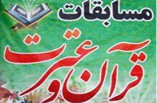 سی و ششمین مسابقات قرآن،عترت و نماز در گلستان برگزار میشود