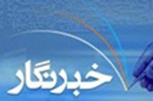 اعضای خانه مطبوعات گلستان با رای قاطع اعضاء عزل شدند