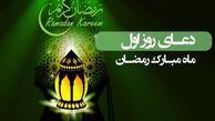 دعای روز اول ماه مبارک رمضان همراه با شرح آیت الله مجتهدی تهرانی