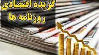 قیمت خودرو دوباره صعودی شد/ افزایش قیمت کالاهای مصرفی پس از افزایش قیمت بنزین/ ارز ۴۲۰۰ تومانی دولت به نفع رانتخوار تمام میشود