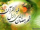 خداوند در ماه رمضان درهای رحمتش را باز می کند/توجه به کیفیت عبادت و روزه داری بسیار مهم است