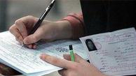 برگزاری آزمون استخدامی سهگانه در گلستان