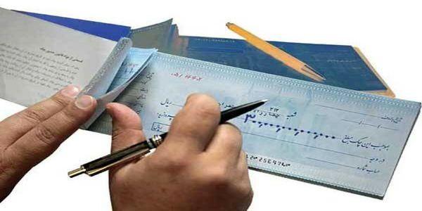 چک ثبت نشده در صیاد نگیرید/ دو فایده مهم قانون جدید