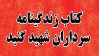 کتاب زندگینامه سرداران شهید گنبد منتشر می شود