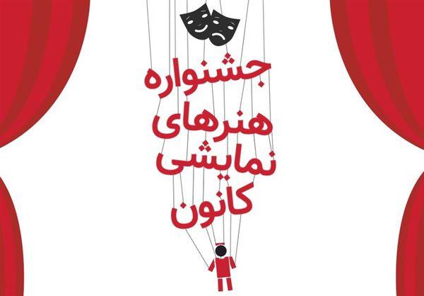 هجدهمین جشنواره «هنرهای نمایشی» کانون پرورش فکری گلستان آغاز شد