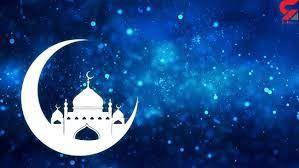 فردا اولین روز ماه رمضان است