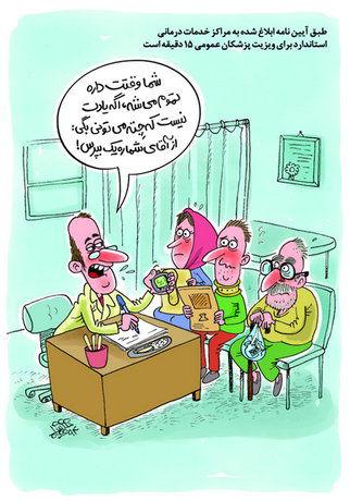 کاریکاتور / ویزیت جدید پزشکان