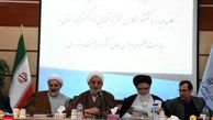 نشست رییس دیوان عالی کشور با روسای دادگستری و قضات استان