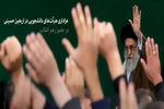 مراسم عزاداری اربعین حسینی با حضور هیئتهای دانشجویی در حسینیه امام خمینی + تصاویر