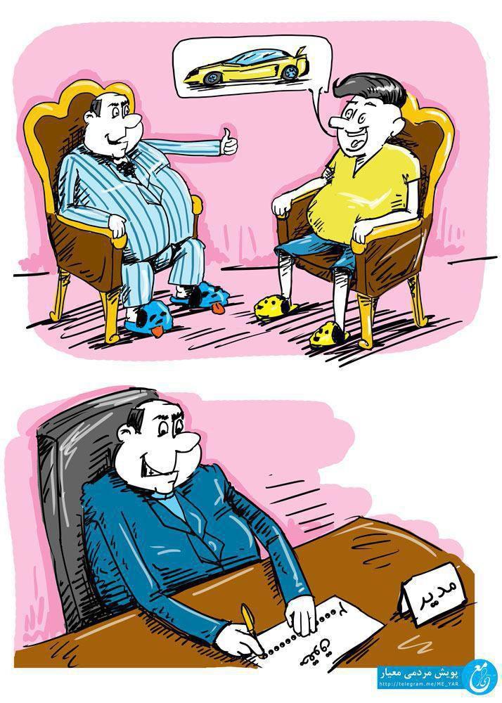 کاریکاتور تجمل گرایی (6)