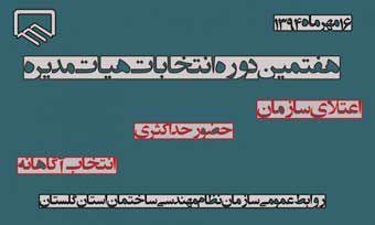 اسامی کاندیداهای هیات مدیره سازمان نظام مهندسی استان گلستان + رزومه