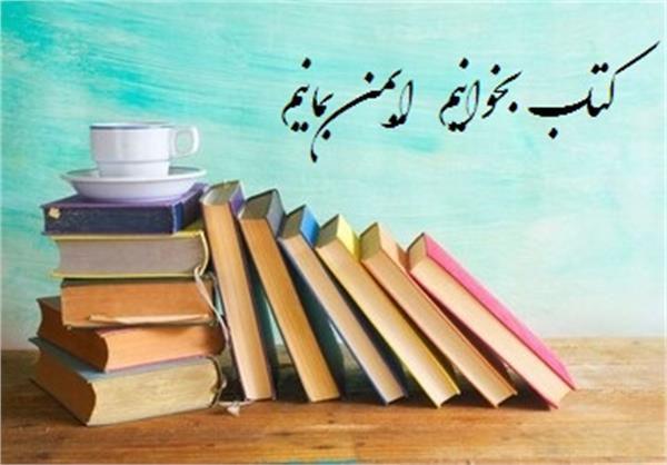 «کتاب بخوانیم، ایمن بمانیم» شعار تابستانه کتاب شد
