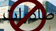 صادرات چندین قلم کالا ممنوع شد