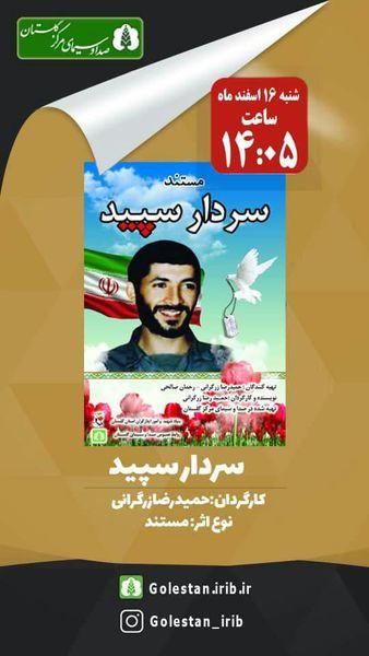 شبکه استانی گلستان از «سردار سپید» می گوید