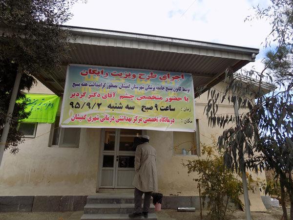 تصاویر/ویزیت رایگان مردم گمیشان انجام شد