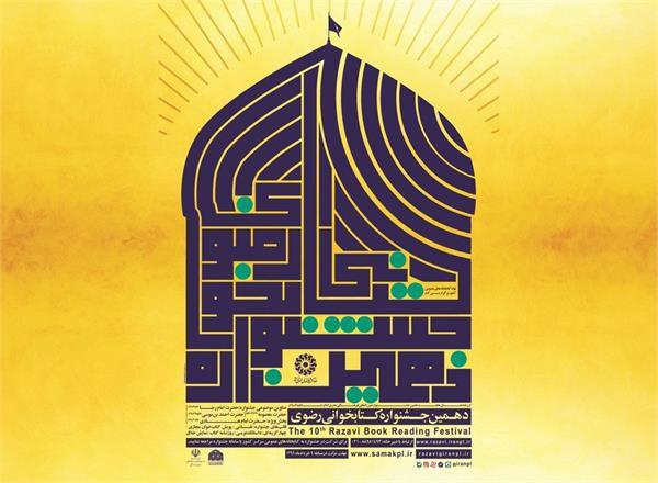 تا پایان تیرماه مهلت شرکت در دهمین جشنواره کتابخوانی رضوی تمدید شد