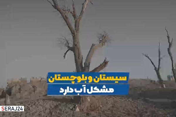 ویدئو/ سیستان و بلوچستان مشکل آب دارد