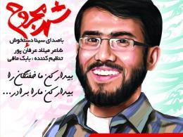 شهر مجروح تقدیم به شهید علی خلیلی