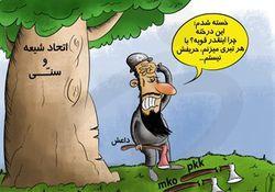 کاریکاتور/تلاش برای ریشه کن کردن اتحاد شیعه و سنی