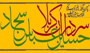 جشن میلاد سرداران کربلا در هیئت حسین جان گرگان برگزار می شود