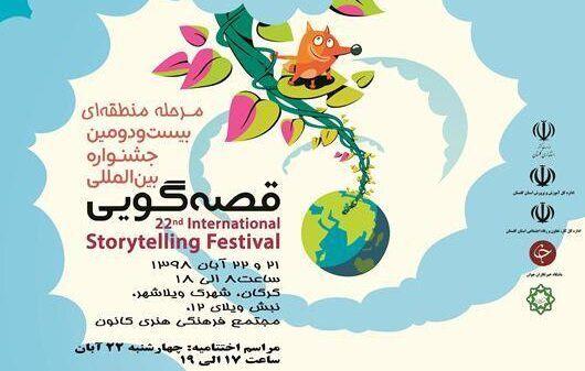 آغاز بیست و دومین جشنواره بینالمللی قصهگویی منطقه ۵ کشور