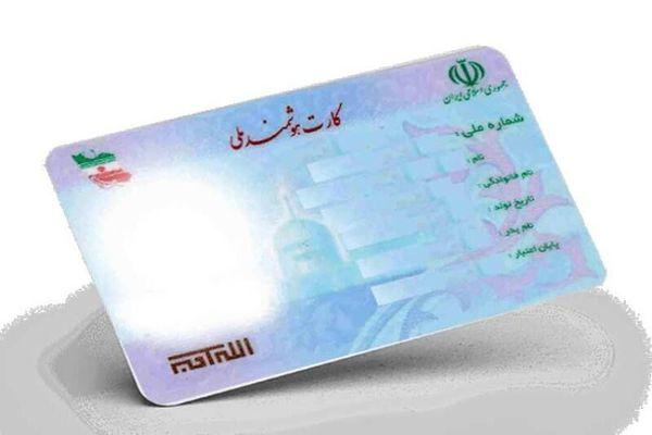 ۱۹ هزار شهروند گنبدی کارت هوشمند ملی ندارند