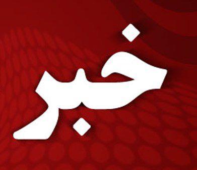 چند خبر از استان گلستان