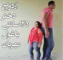 ازدواج یک دختر با غول مهربان! + عکس
