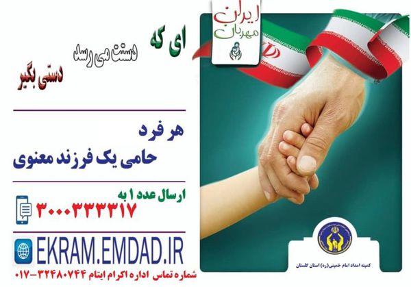 مشارکت بیش از 12 هزار نیکوکار گلستانی در پویش ایران مهربان