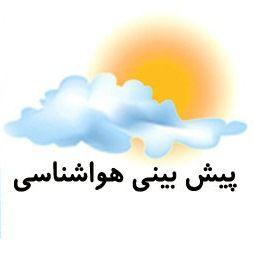 پیش بینی هوای شهرهای استان گلستان