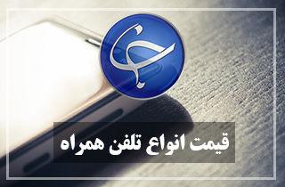 آخرین قیمت تلفن همراه در بازار (بروزرسانی ۱۳ بهمن) +جدول
