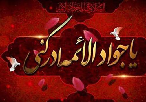 برگزاری مراسم سوگواری امام جواد (ع) در گلستان