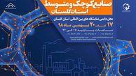 نمایشگاه توانمندی های صنایع کوچک ومتوسط استان گلستان برگزار می شود