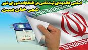 اسامی نهایی 23 کاندیدای ثبت نامی در انتخابات شورای شهر خان ببین