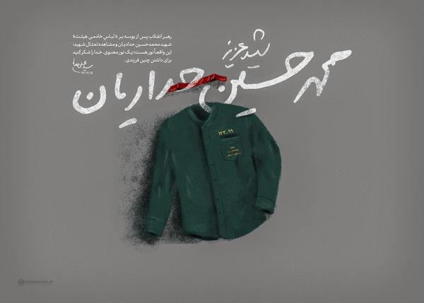 لوح | شهید عزیز، محمدحسین حدادیان