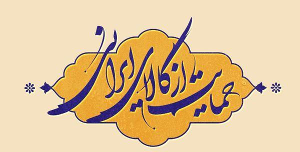 عزم علمای اهل سنت در حمایت از کالای ایرانی