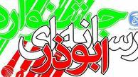 ارسال 900 اثر از 30 رسانه گلستان به جشنواره ابوذر